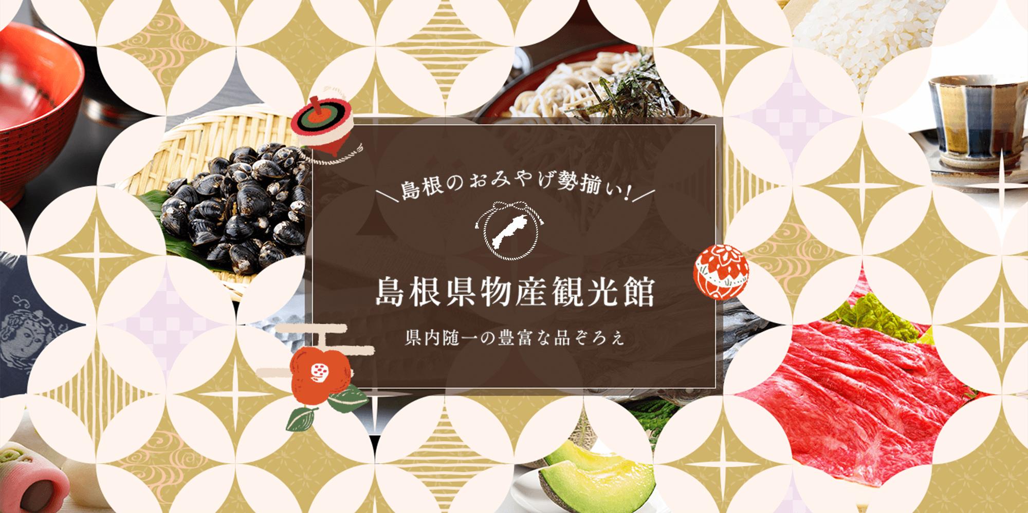 島根県物産観光館-県内随一の豊富な品ぞろえ-