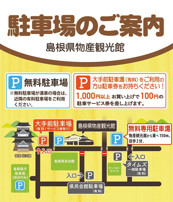 駐車場のご案内(島根県物産観光館)