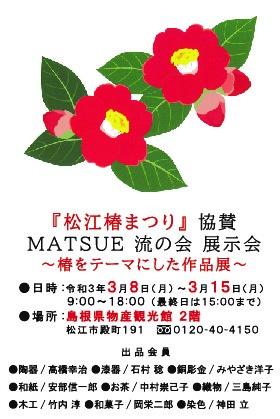 『松江椿まつり』協賛 MATSUE流の会 ~椿をテーマにした作品展~