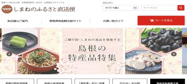 ECサイト【しまねのふるさと直送便】掲載商品の募集について