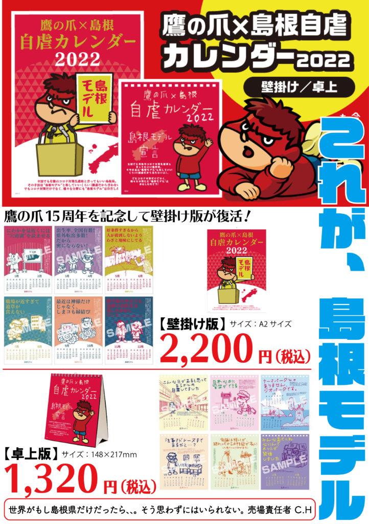 『鷹の爪×島根自虐カレンダー2022』販売開始!